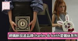 網購新加坡限定Charles & Keith愛麗絲系列+需轉運香港/澳門