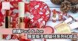 網購限量版Paul & Joe手繪貓仔系列化妝品+免費直運香港/澳門