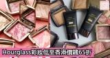 網購Hourglass彩妝低至香港價錢65折+免費直運香港/澳門