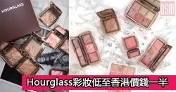 網購Hourglass彩妝低至香港價錢一半+直運香港/澳門