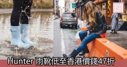 網購Hunter雨靴低至香港價錢47折+免運費直送香港/澳門