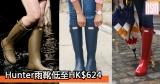 網購Hunter雨靴低至HK$624+免費直運香港/澳門