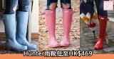 網購Hunter雨靴低至HK$469+免費直運香港/澳門