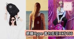 網購Hype書包低至HK$156+直運香港