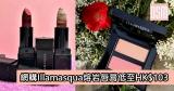 網購Illamasqua 熔岩雲石唇膏低至HK$103+免費直運香港/澳門