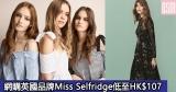 網購英國品牌Miss Selfridge低至HK$107+免費直運香港澳門