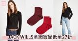 JACK WILLS全網貨品低至27折+直送香港