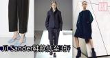 Jil Sander鞋款低至3折+直運香港/澳門