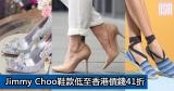 網購Jimmy Choo鞋款低至香港價錢41折+免費直運香港/澳門