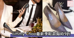 網購Jimmy Choo最新季鞋款限時9折+免費直運香港/澳門