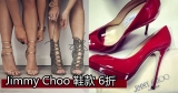 Jimmy Choo 鞋款6折+直送香港/澳門