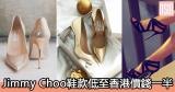 網購Jimmy Choo鞋款低至香港價錢一半+直運香港/澳門