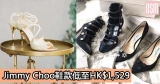 網購Jimmy Choo鞋款低至HK$1,529+免費(限時)直運香港/澳門