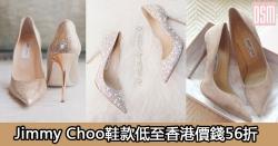 網購Jimmy Choo鞋款低至香港價錢56折+免費直運香港/澳門