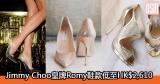 網購Jimmy Choo皇牌Romy鞋款低至HK$2,610+免費直運香港/澳門