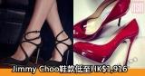 網購Jimmy Choo鞋款低至HK$1,916+免費直送香港/澳門