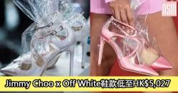 網購Jimmy Choo x Off White鞋款低至HK$5,027+直運香港/澳門