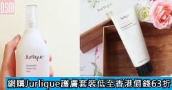 網購Jurlique護膚套裝低至香港價錢63折+免費直送香港/澳門