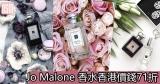 網購Jo Malone 香水香港價錢71折+免費直送香港/澳門