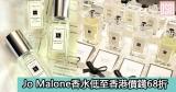 網購Jo Malone香水低至香港價錢68折+直運香港/澳門