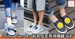 網購Joshua Sanders鞋款低至香港價錢36折+直運香港/澳門