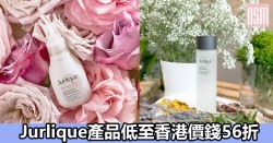 網購Jurlique產品低至香港價錢56折+免費直運香港/澳門