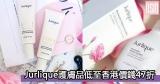 網購Jurlique護膚套裝低至香港價錢47折+免費直送香港/澳門