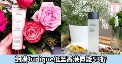 網購Jurlique皇牌產品低至香港價錢53折+免費直送香港/澳門