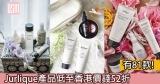網購81款Jurlique產品低至香港價錢52折+免費直運香港/澳門