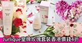 網購Jurlique皇牌玫瑰套裝香港價錢4折+免費直運香港/澳門