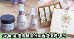 網購Jurlique護膚套裝低至香港價錢56折+免費直送香港/澳門