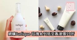 網購Jurlique 玫瑰系列低至香港價59折+免費直運香港/澳門