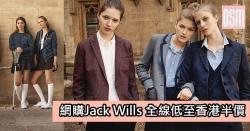 網購Jack Wills 全線低至香港半價+直運香港/澳門