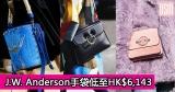 網購J.W. Anderson手袋低至HK$6,143+免費直運香港/澳門