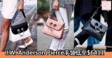 網購J.W. Anderson Pierce手袋低至$6411+免費直運香港/澳門