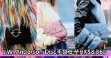網購J.W. Anderson Disc手袋低至HK$8,860+免費直運香港/澳門
