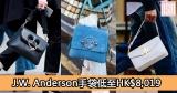 網購J.W. Anderson手袋低至HK$8,019+免費直送香港/澳門