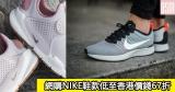 網購NIKE鞋款低至香港價錢67折+直運香港/澳門