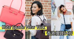 Kate Spade New York 香港價錢64折+免費直運香港/澳門