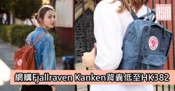 網購Fjallraven Kanken背囊低至HK$382+免費直運香港/澳門