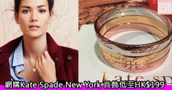 網購Kate Spade New York 首飾低至HK$199+免費直運香港澳門