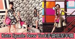Kate Spade New York 低至半價+直運香港/澳門