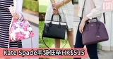 網購Kate Spade手袋低至HK$515+免費直運香港/澳門