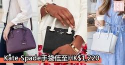 網購Kate Spade手袋低至HK$1,220+直運香港/澳門