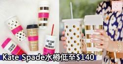 Kate Spade水樽低至$140+免費直運香港/澳門