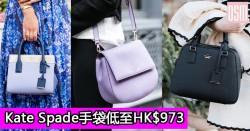 網購Kate Spade手袋低至HK$973+免費直運香港/(需運費)澳門