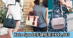 網購Kate Spade New York手袋低至HK$1,083+免費直運香港/澳門