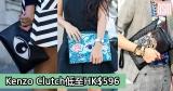 網購Kenzo Clutch低至HK$596+直運香港/澳門