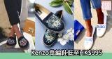 網購Kenzo草編鞋低至HK$995+直送香港/澳門