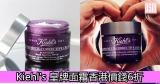 網購Kiehl's Super Multi-Corrective Cream香港價錢6折+免費直運香港/澳門